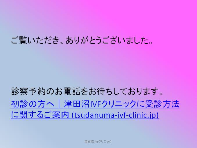 f:id:tsudanuma_ivf_clinic:20210414151942p:plain