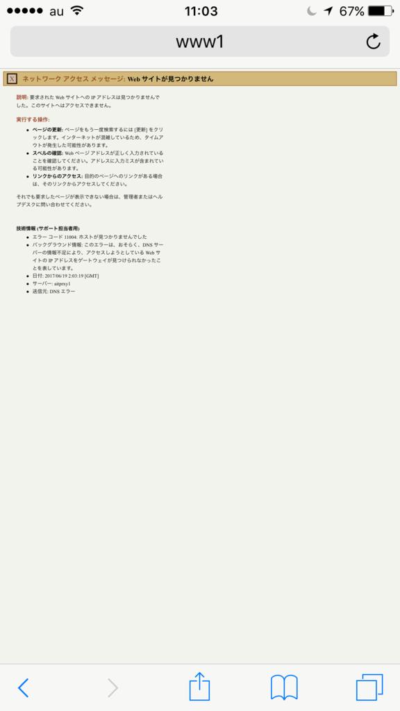 f:id:tsudukihashi0817:20170703111739p:plain