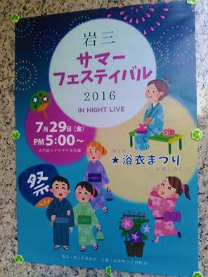 f:id:tsuduri-te:20160729090530j:plain