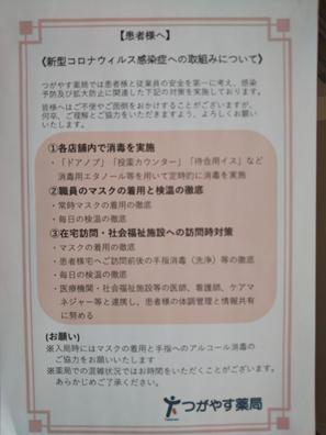 f:id:tsugayasu:20200521101338p:plain