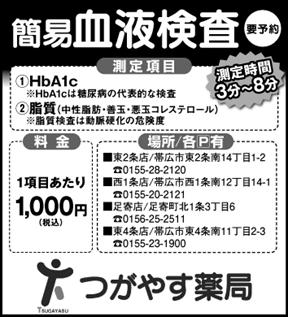 f:id:tsugayasu:20201112115347p:plain