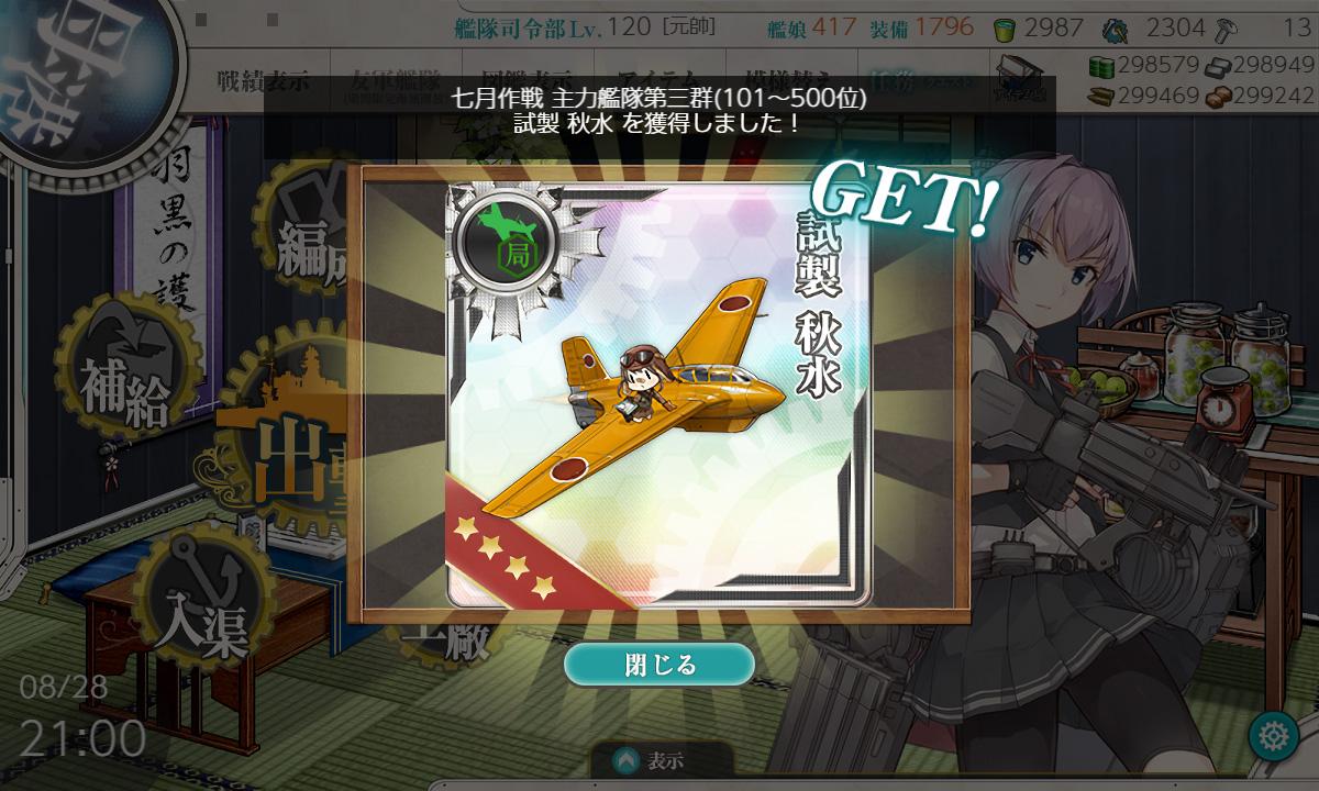 f:id:tsugayuki:20190830210224j:plain
