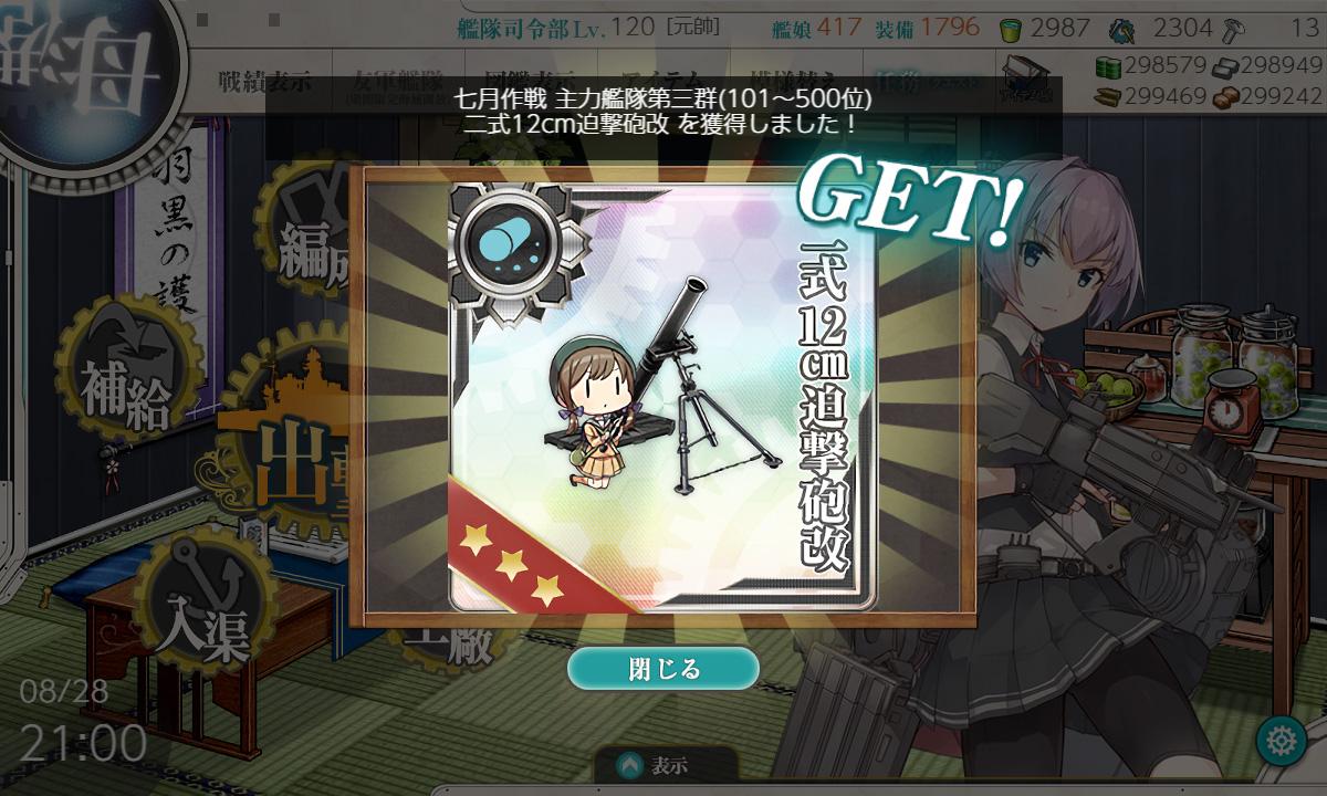 f:id:tsugayuki:20190830210248j:plain