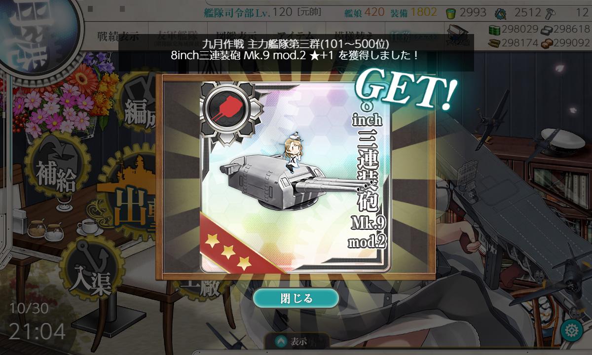 f:id:tsugayuki:20191101195237j:plain