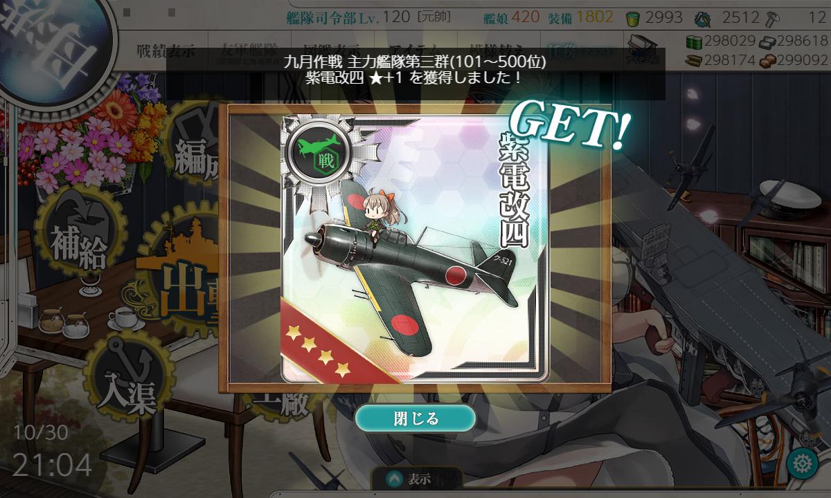 f:id:tsugayuki:20191101195357j:plain