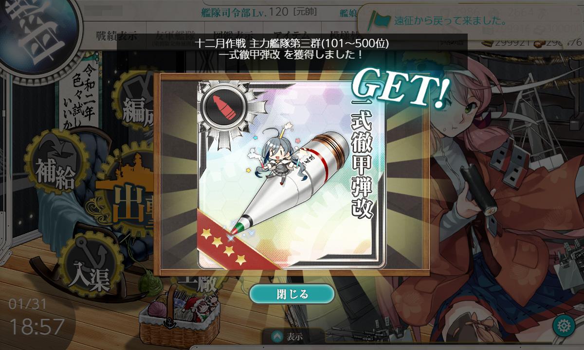 f:id:tsugayuki:20200201232350j:plain