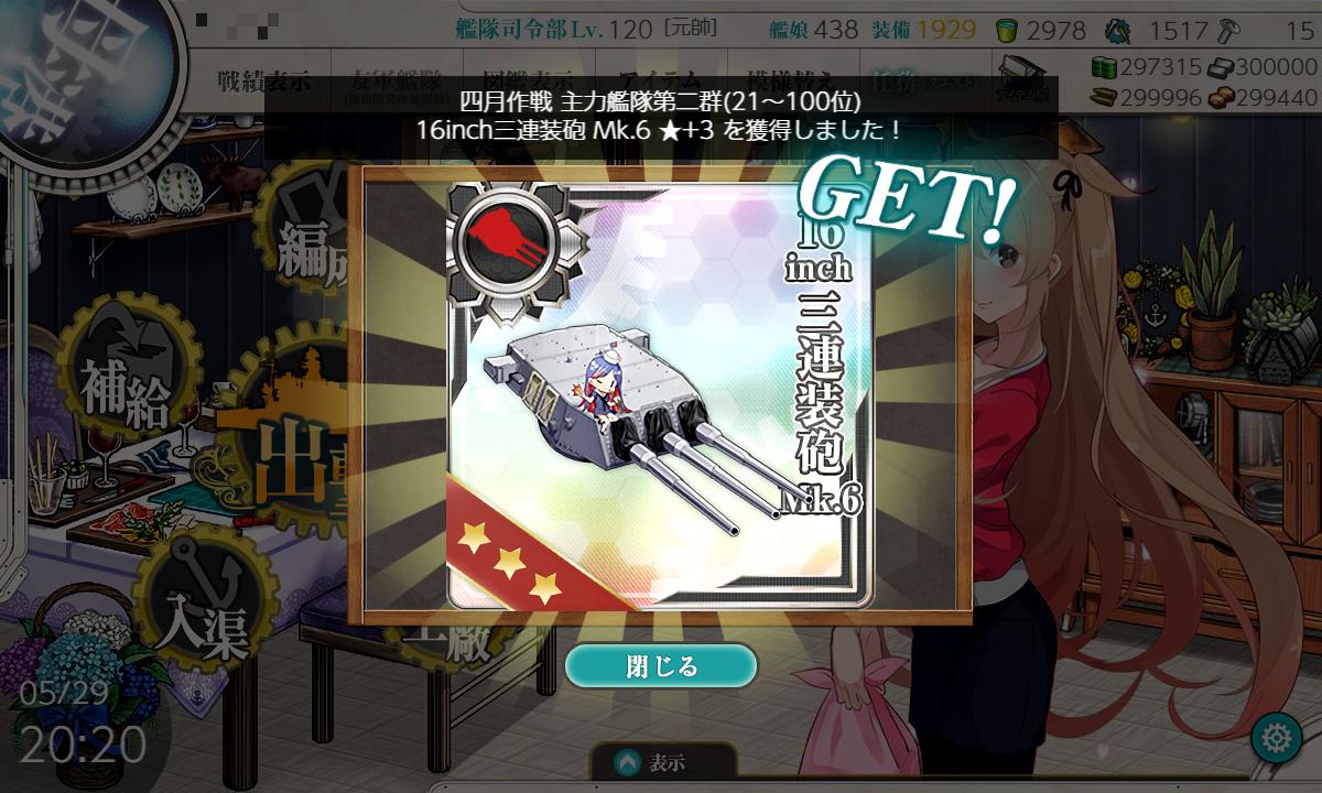 f:id:tsugayuki:20200529212317j:plain