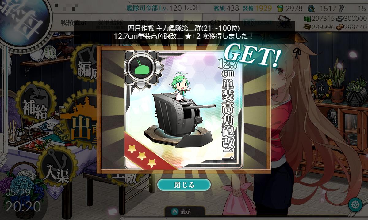 f:id:tsugayuki:20200529212329j:plain
