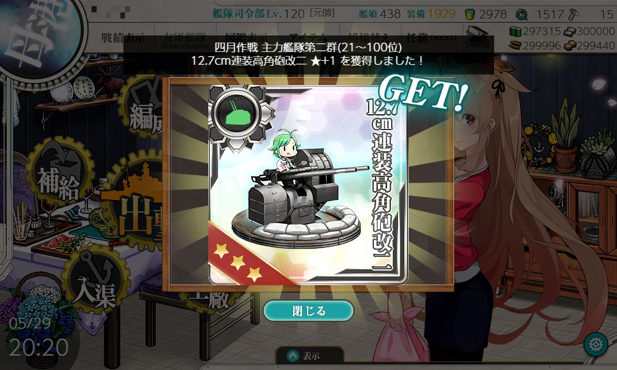 f:id:tsugayuki:20200529212339j:plain