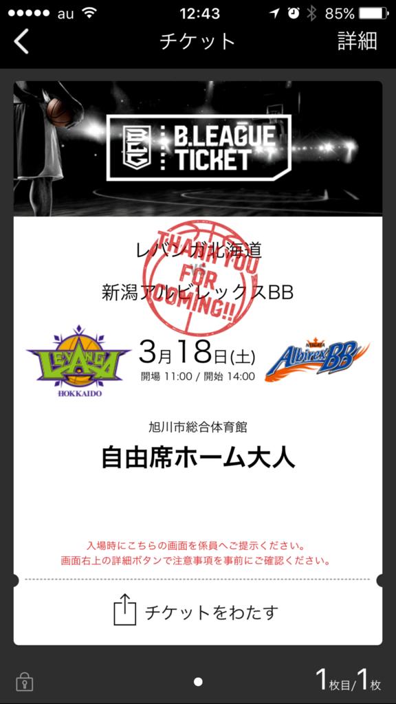 f:id:tsugecha:20170319075010p:plain