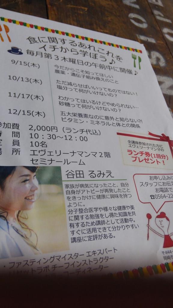 f:id:tsugetomomi19830731:20161117144444j:plain