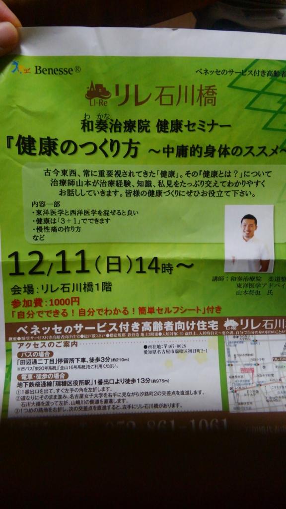 f:id:tsugetomomi19830731:20161213000601j:plain