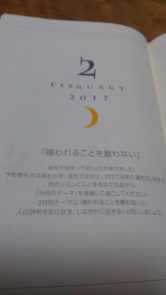 f:id:tsugetomomi19830731:20170213105313j:plain