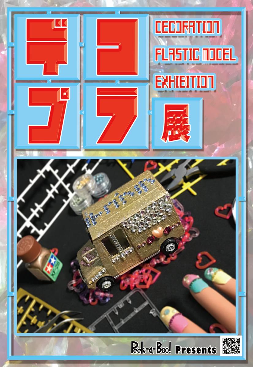 f:id:tsugihagi567:20190609090937p:plain