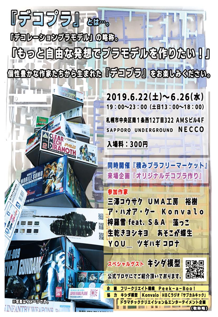 f:id:tsugihagi567:20190609090942p:plain