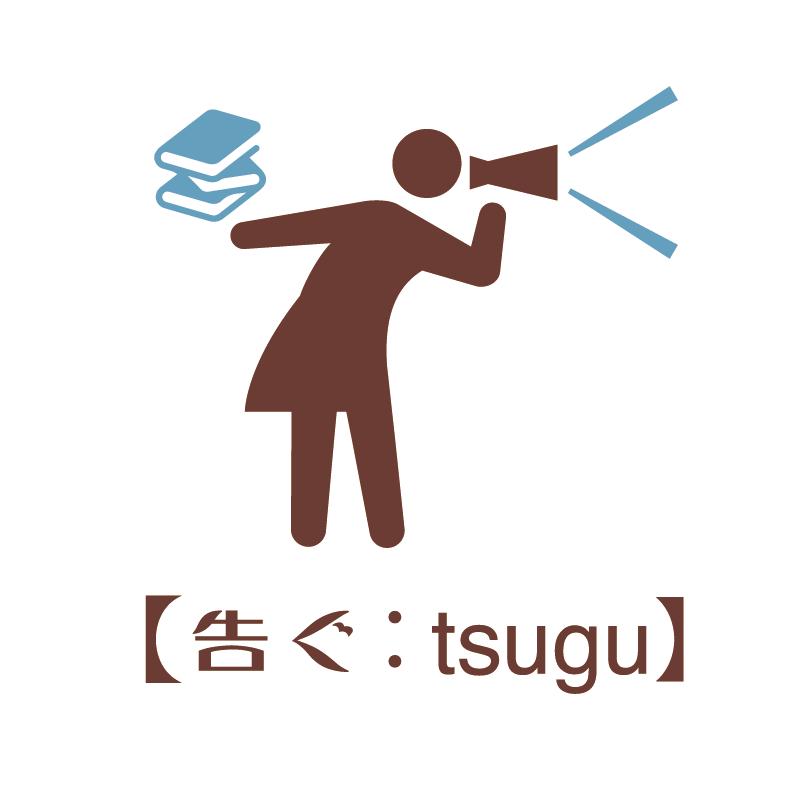 f:id:tsugubooks:20160828185107p:plain