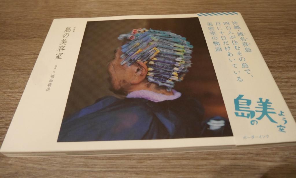 f:id:tsugubooks:20160920235705j:plain
