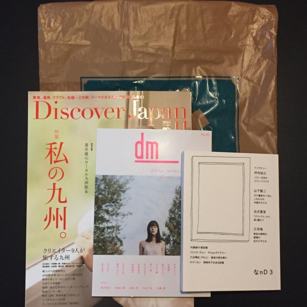 f:id:tsugubooks:20161122225413j:plain