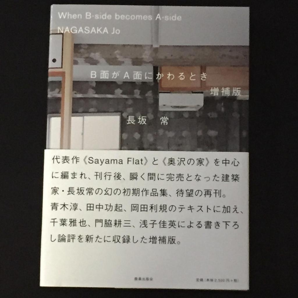 f:id:tsugubooks:20161122235042j:plain