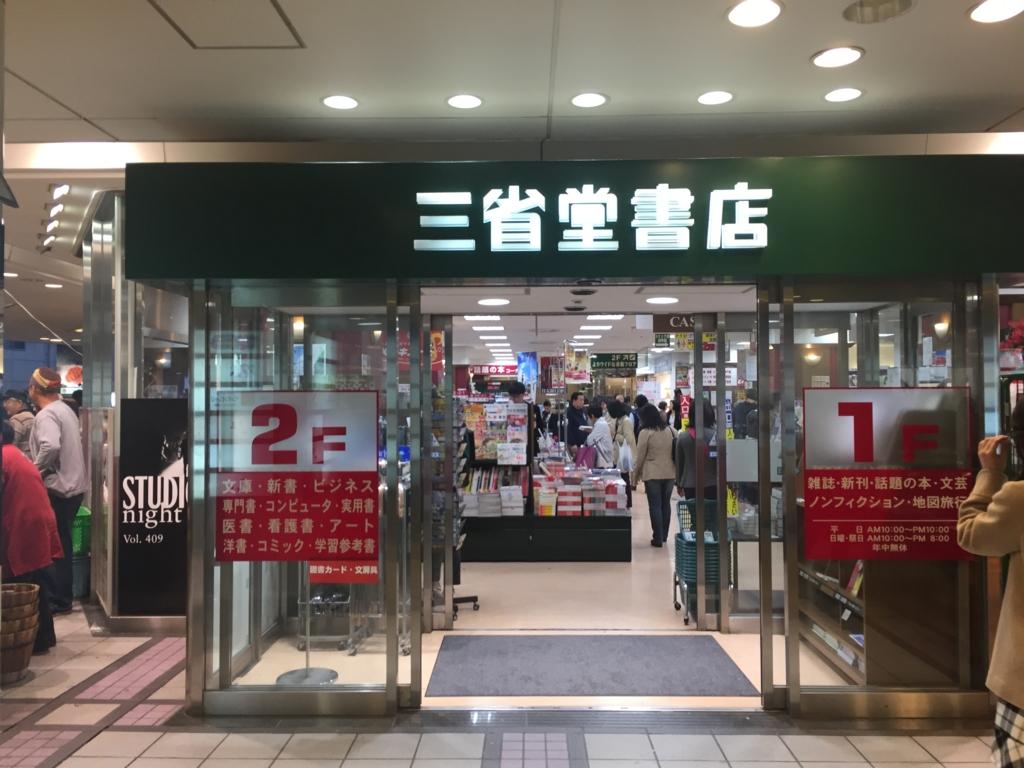 f:id:tsugubooks:20161123012818j:plain