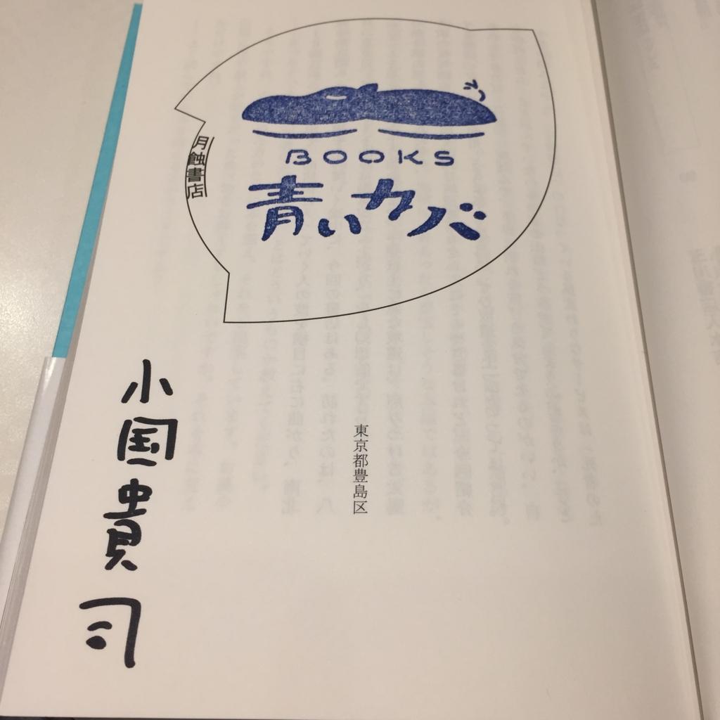 f:id:tsugubooks:20170110002440j:plain