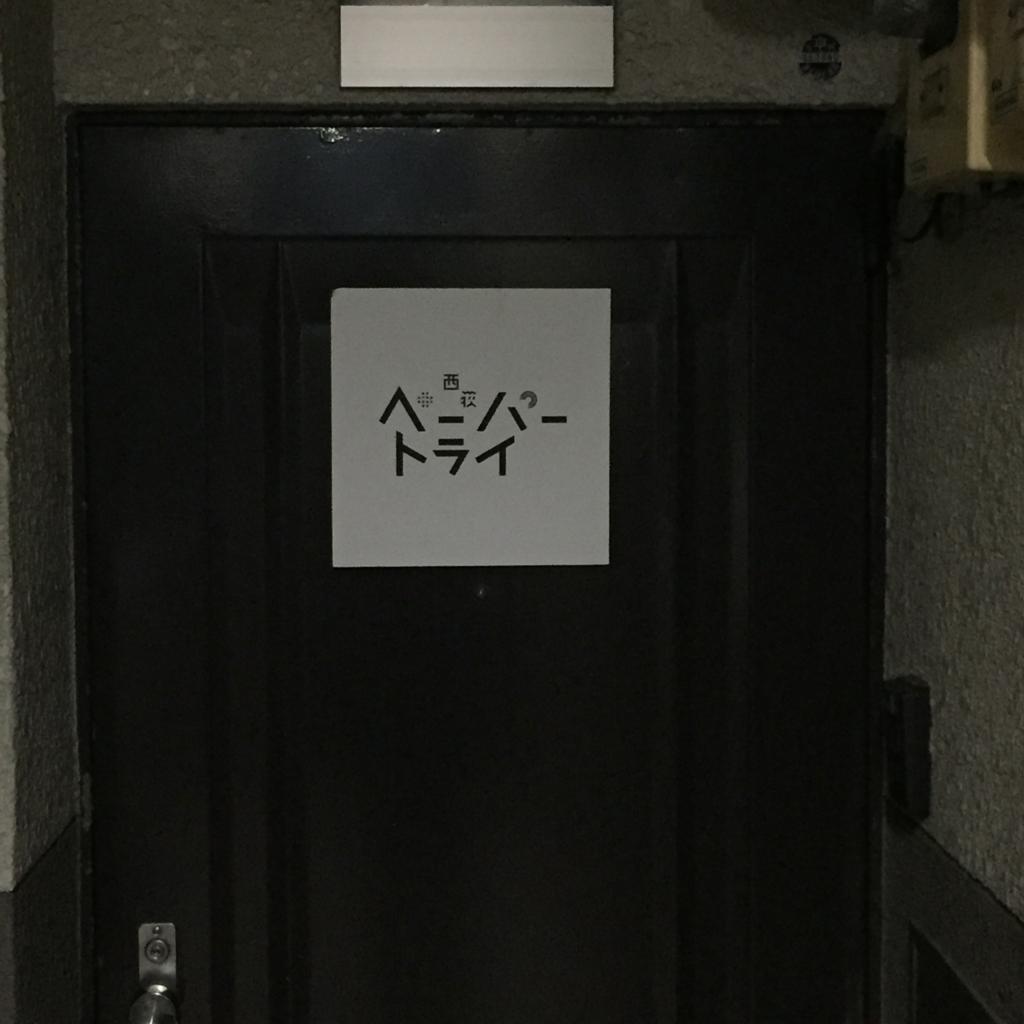f:id:tsugubooks:20170118004342j:plain