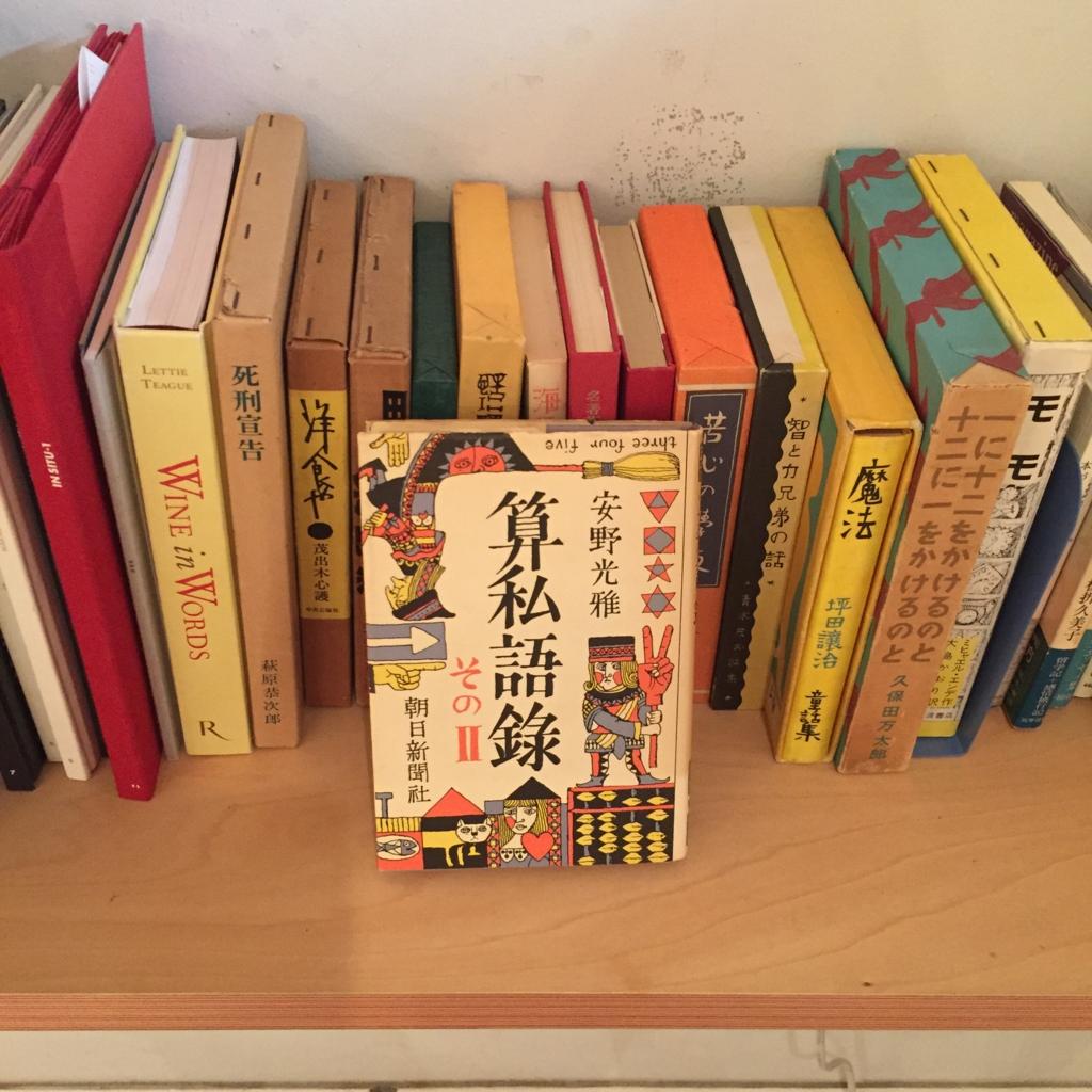 f:id:tsugubooks:20170118005720j:plain