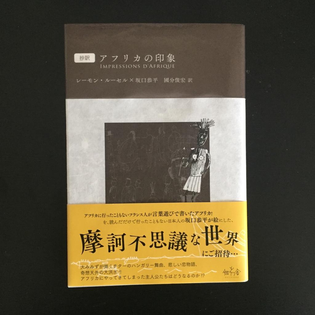 f:id:tsugubooks:20170204105126j:plain
