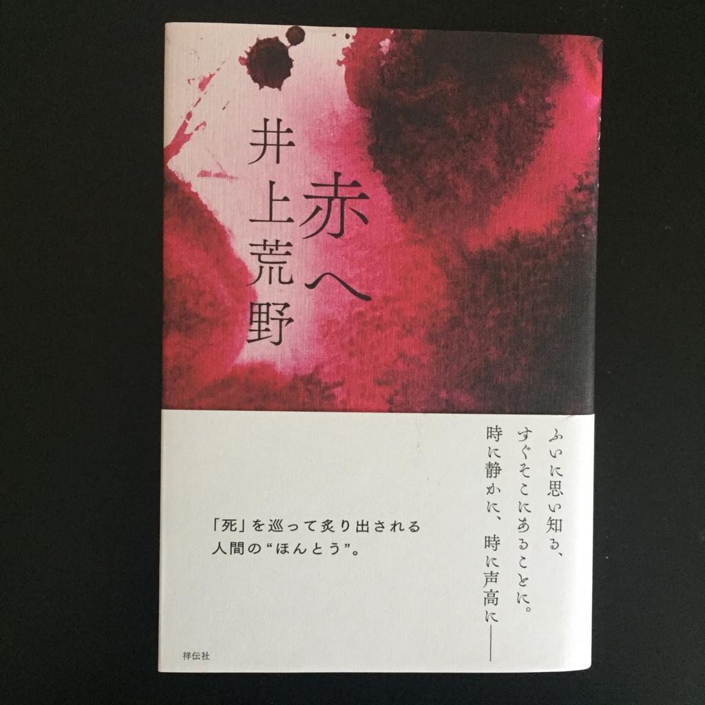 f:id:tsugubooks:20170204141237j:plain