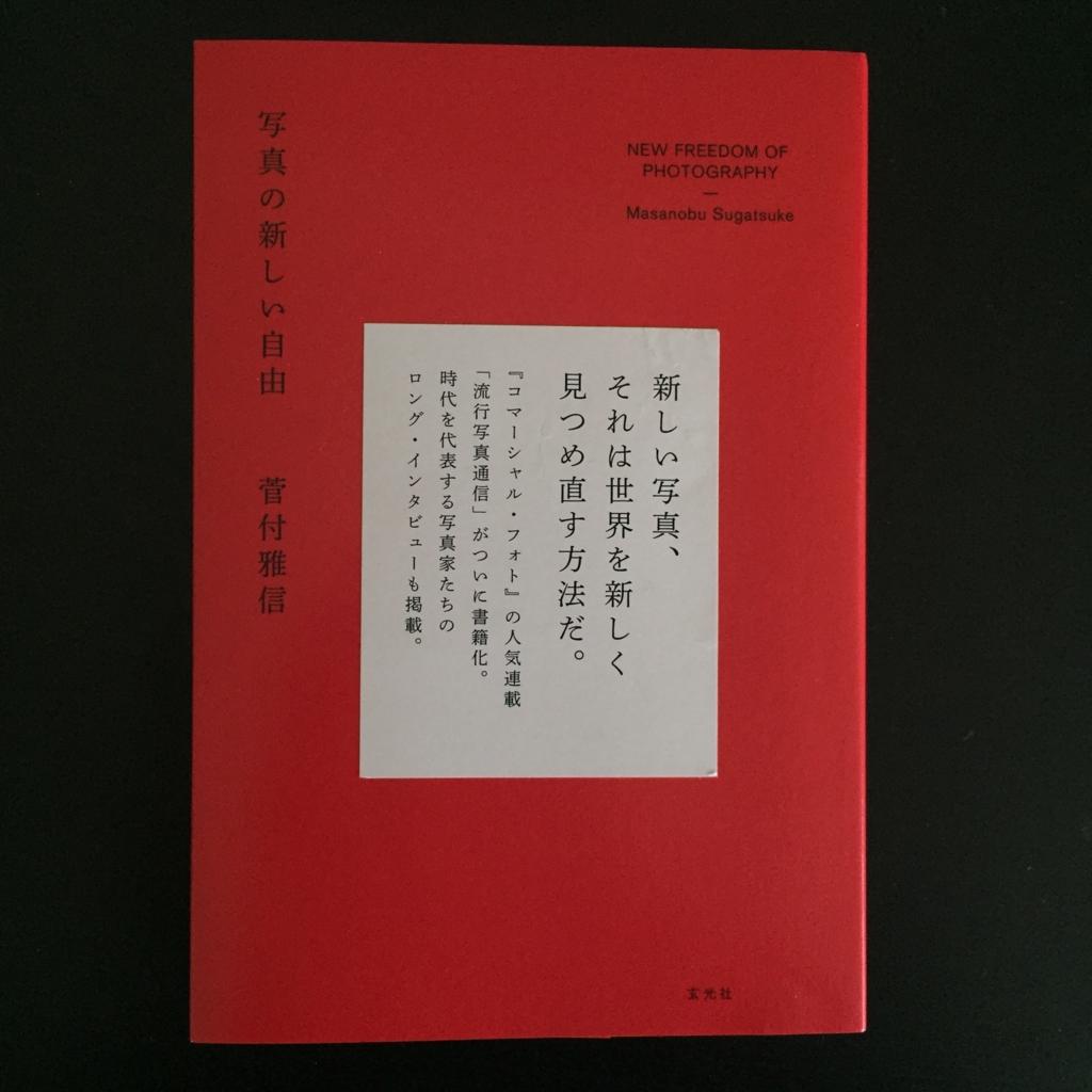 f:id:tsugubooks:20170204141913j:plain