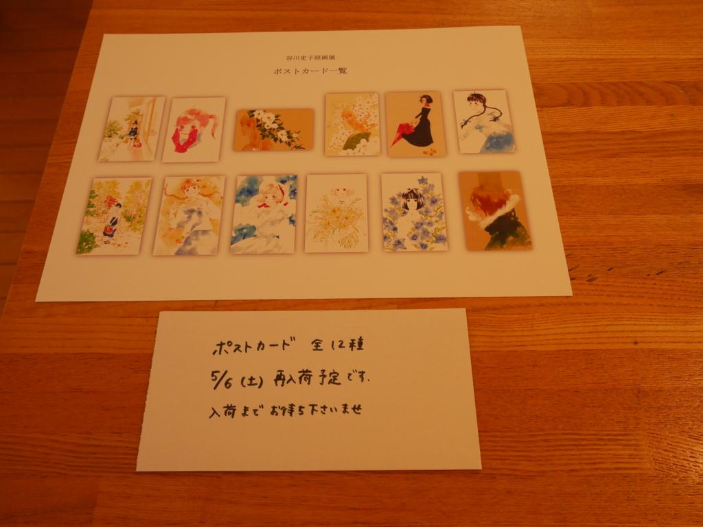 f:id:tsugubooks:20170505231624j:plain
