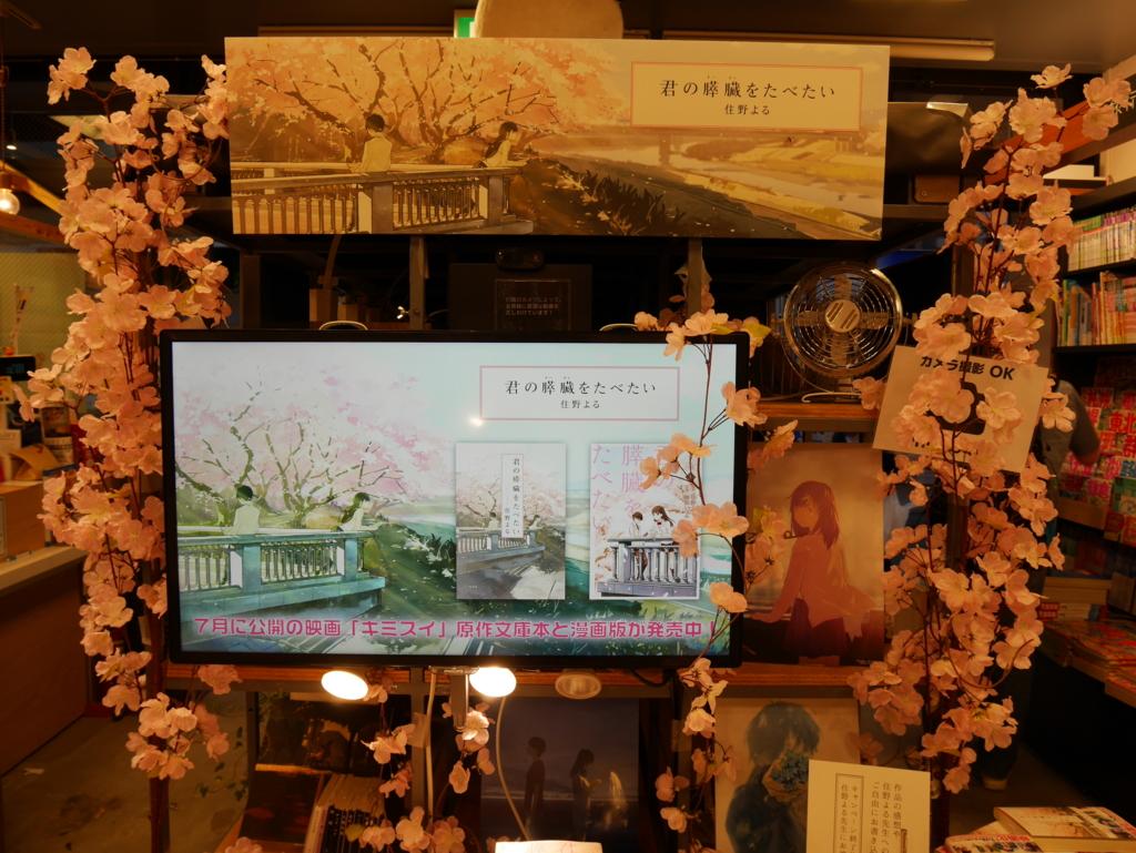 f:id:tsugubooks:20170506051806j:plain