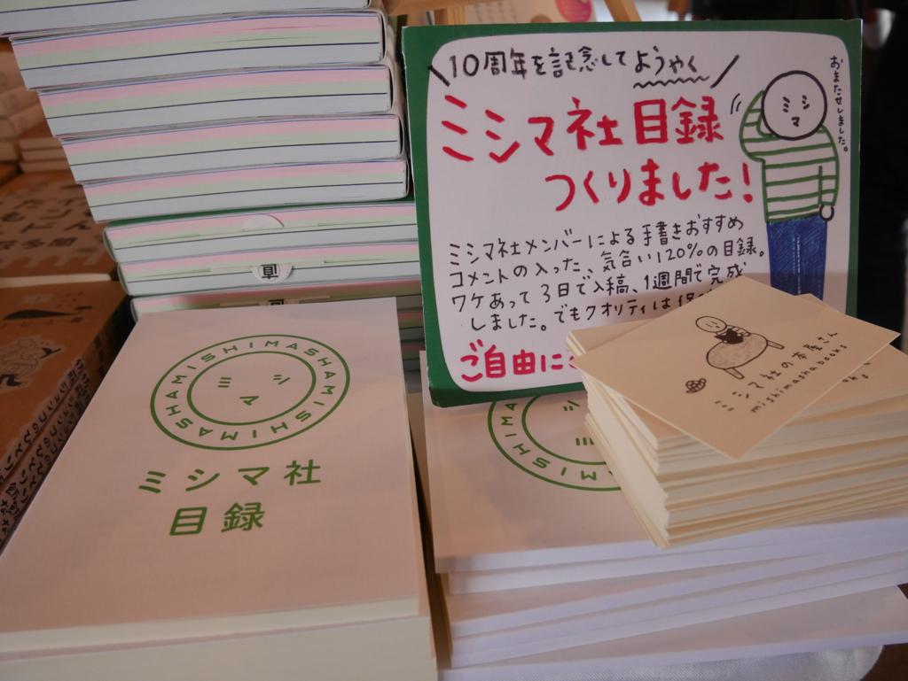 f:id:tsugubooks:20170527163809j:plain