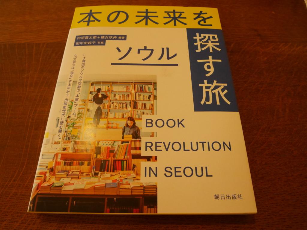 f:id:tsugubooks:20170527164956j:plain