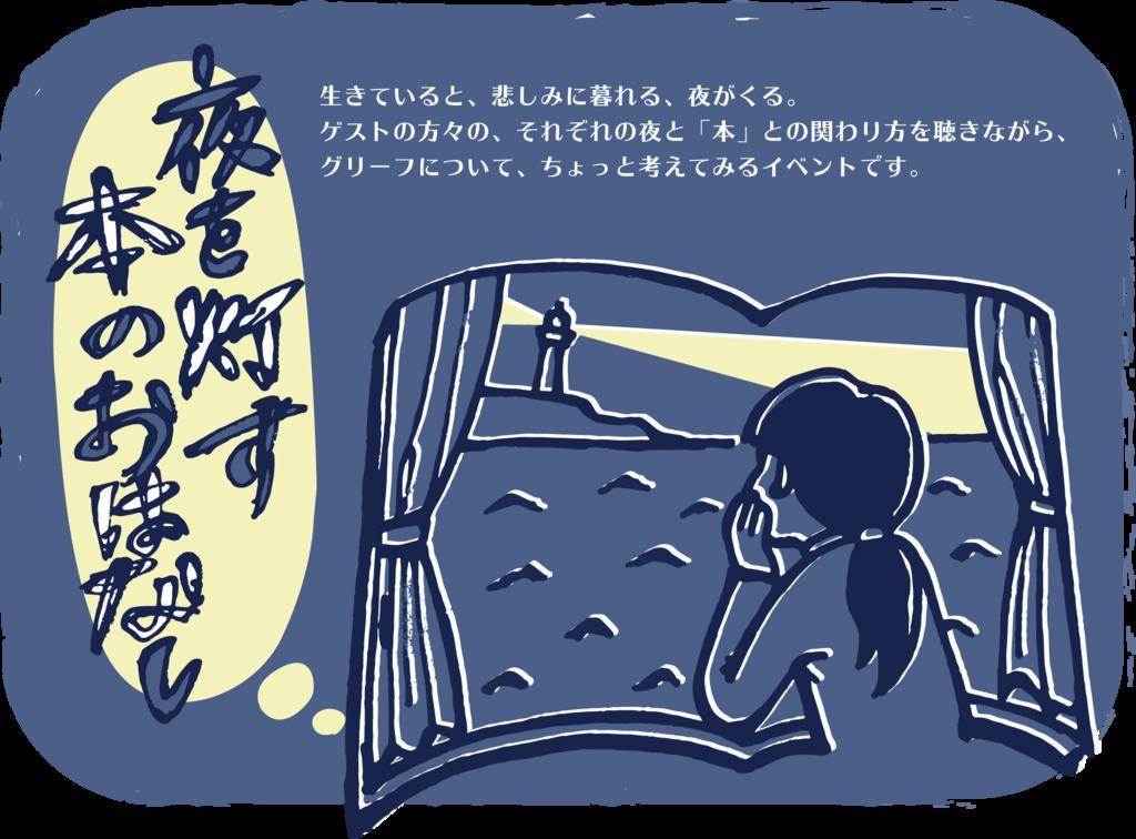 f:id:tsugubooks:20171023224452p:plain