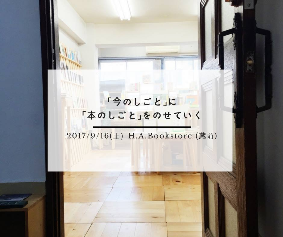 f:id:tsugubooks:20171025234506j:plain
