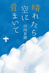 f:id:tsugubooks:20171030225822j:plain