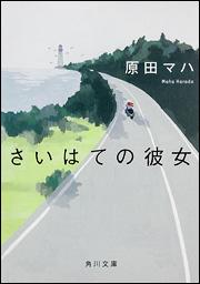 f:id:tsugubooks:20180416012801j:plain