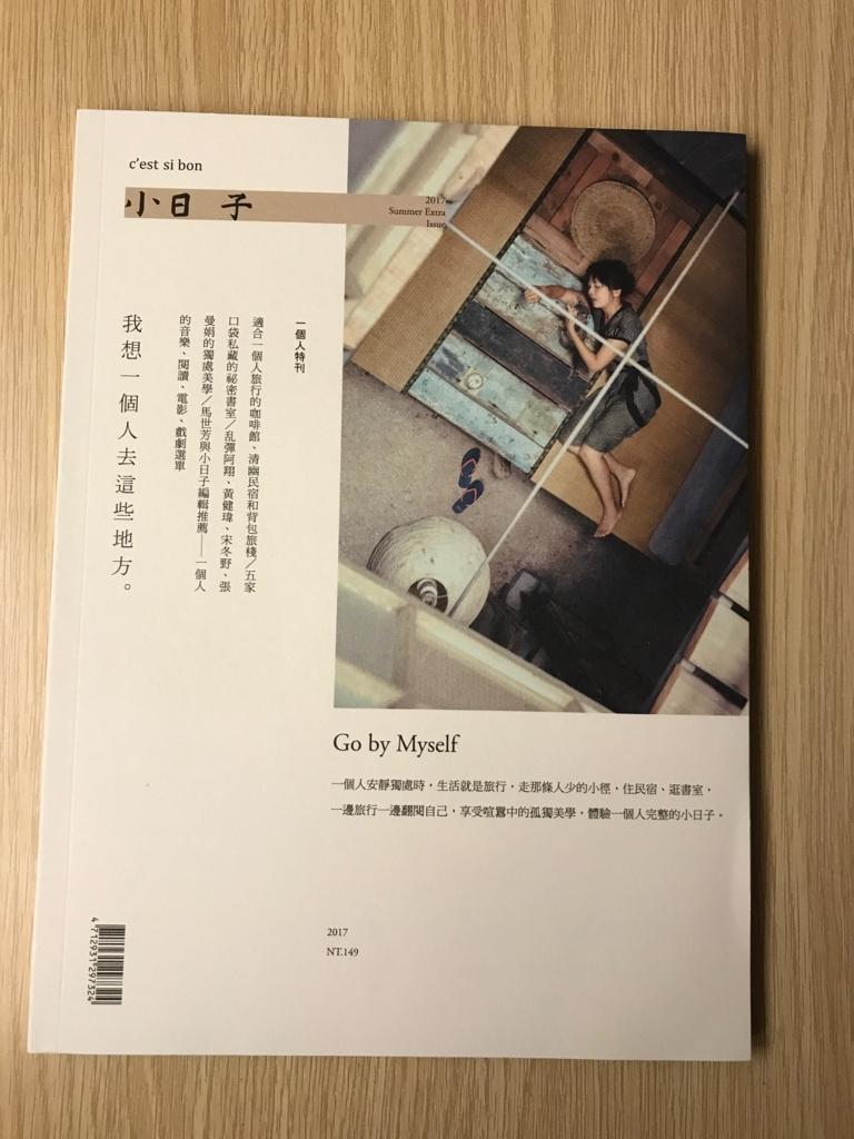 f:id:tsugubooks:20180527081822j:plain