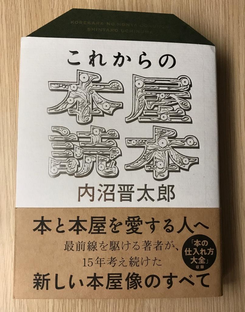 f:id:tsugubooks:20180527113755j:plain