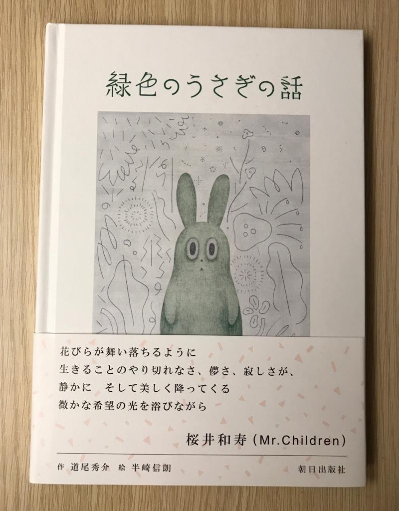 f:id:tsugubooks:20180527114318j:plain