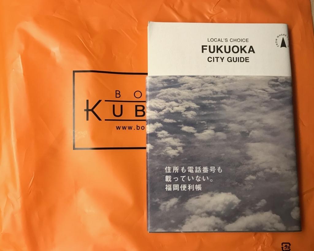 f:id:tsugubooks:20180527115054j:plain