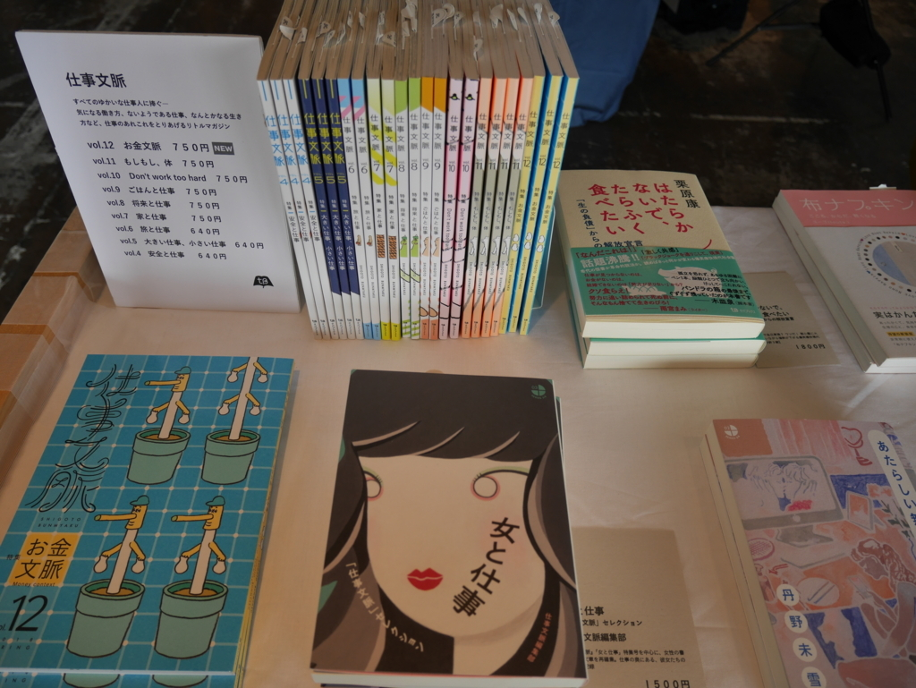f:id:tsugubooks:20180527115906j:plain