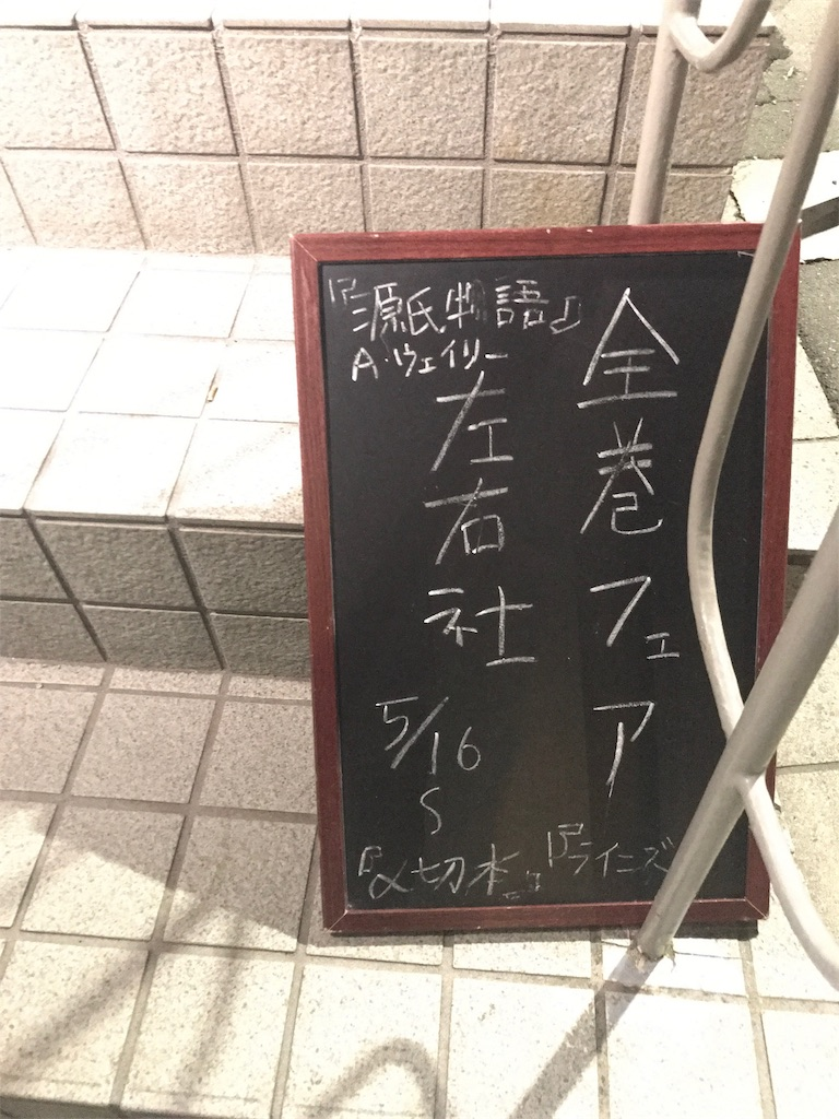 f:id:tsugubooks:20180607215440j:image