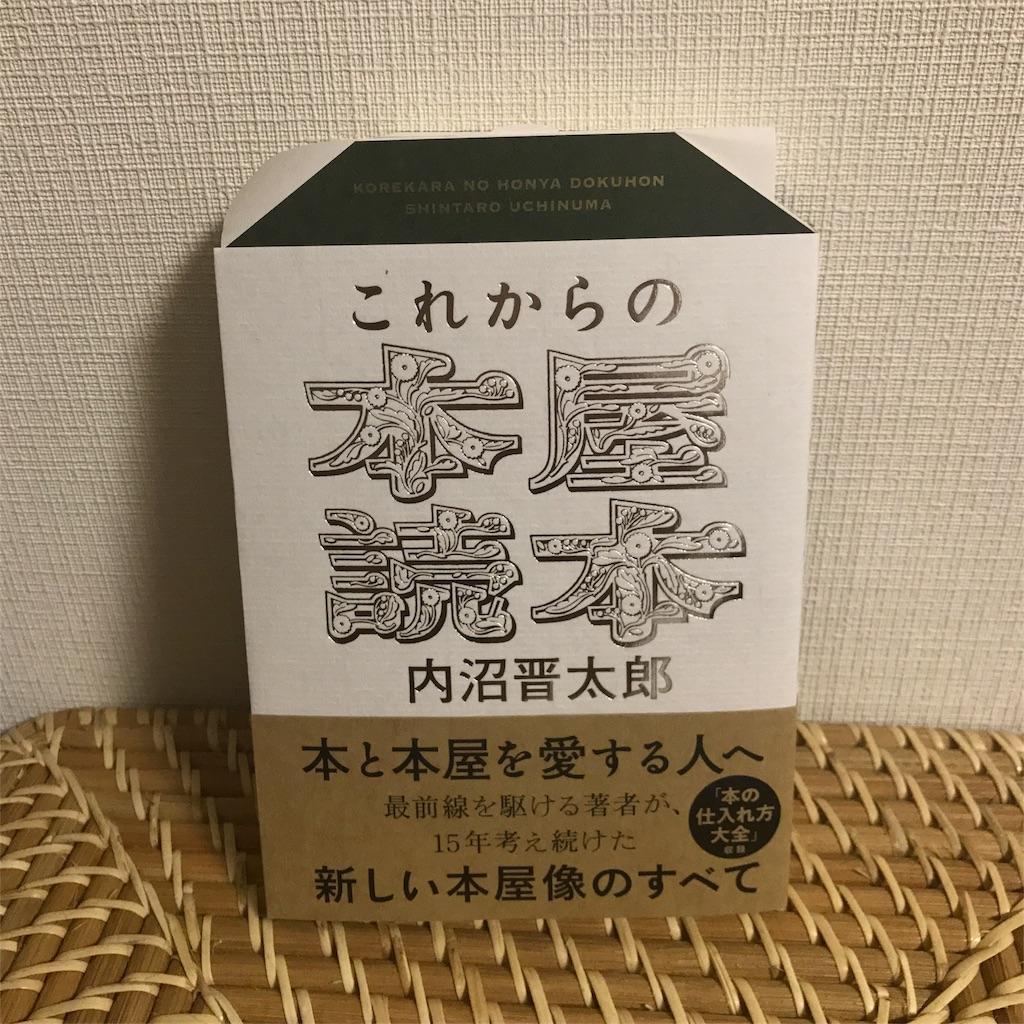 f:id:tsugubooks:20180608011206j:image