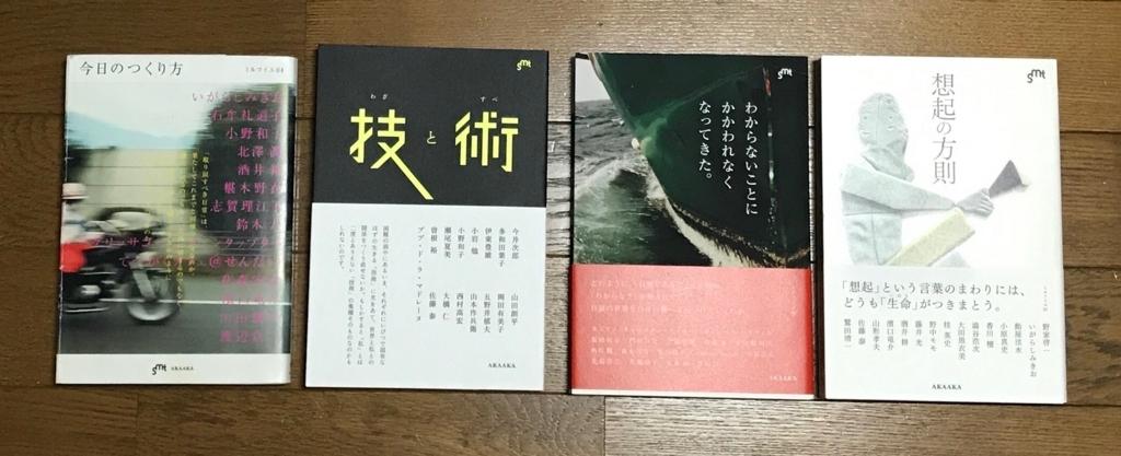 f:id:tsugubooks:20180608013745j:plain