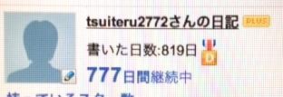 f:id:tsuiteru2772:20130616032028j:image:left