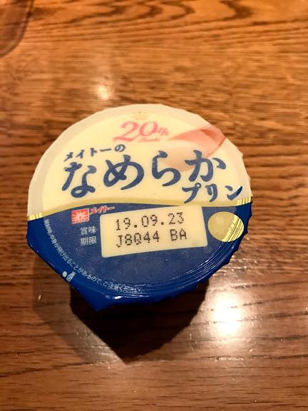 f:id:tsuiteru4900nantokanaru73:20190916220814j:plain