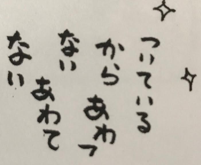 f:id:tsuiteru4900nantokanaru73:20191010142829j:plain