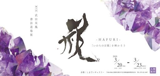 f:id:tsuji-shinkyuin:20200222080807j:image